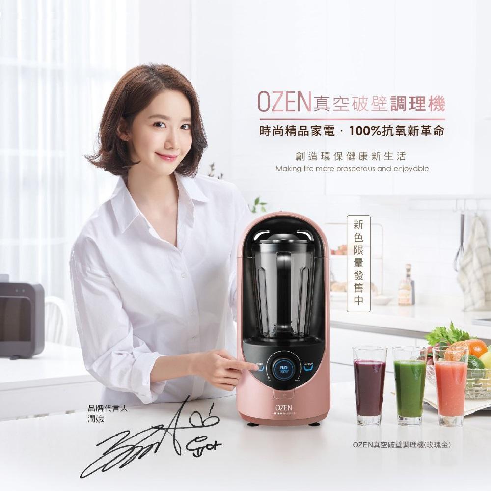 OZEN 真空抗氧化破壁食物調理機 果汁機-玫瑰金 HAF-HB300PK