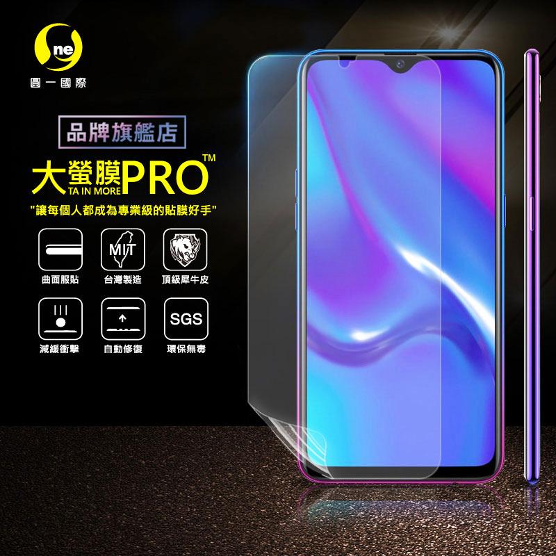 O-ONE旗艦店 大螢膜PRO OPPO AX7 Pro 螢幕保護貼 亮面透明 台灣生產高規犀牛皮螢幕抗衝擊修復膜