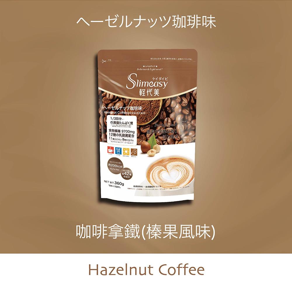 【Slimeasy輕代美】咖啡拿鐵(榛果風味)家庭號(每袋360g)