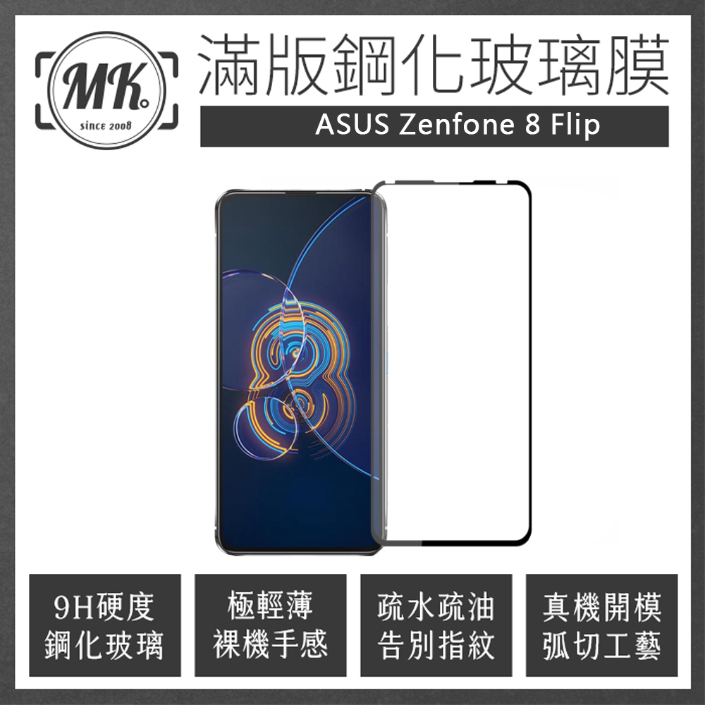 ASUS Zenfone8 Flip 高清防爆全滿版玻璃鋼化膜-黑色