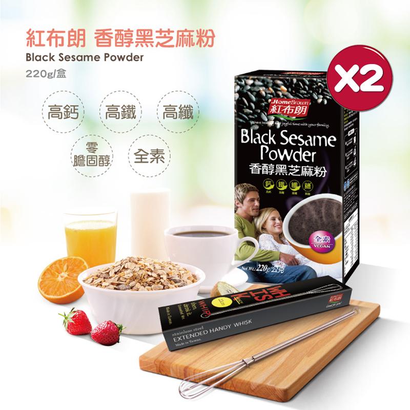 【紅布朗】香醇黑芝麻粉 220g(盒裝)X2盒►加贈304不銹鋼攪拌棒乙支