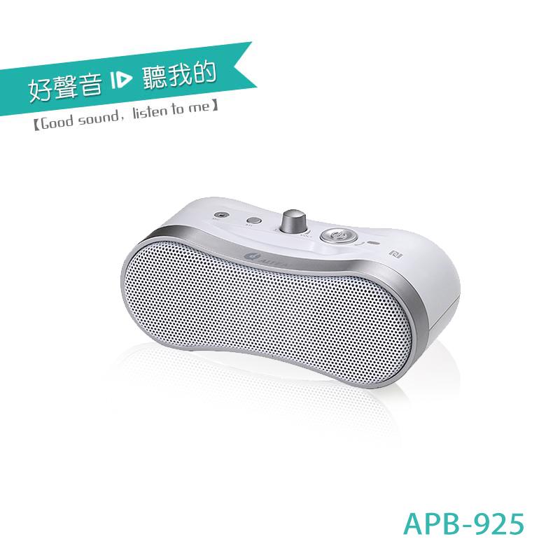 ALTEAM 我聽 APB-925 攜帶式迷你藍牙喇叭 銀白色