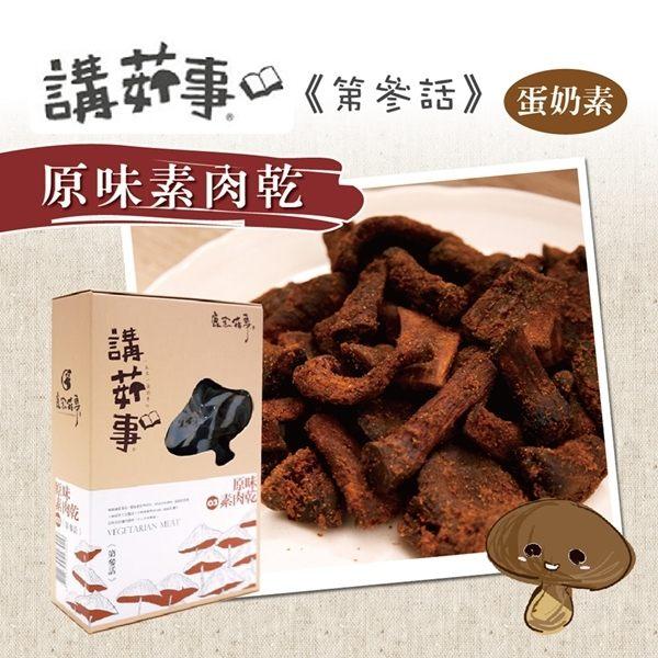 《鹿窯菇事》原味素肉乾 (蛋奶素)(140g/盒,共兩盒)