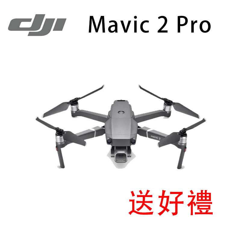 【送好禮】DJI Mavic 2 Pro 空拍機畫質旗艦新一代消費級航拍旗艦之作