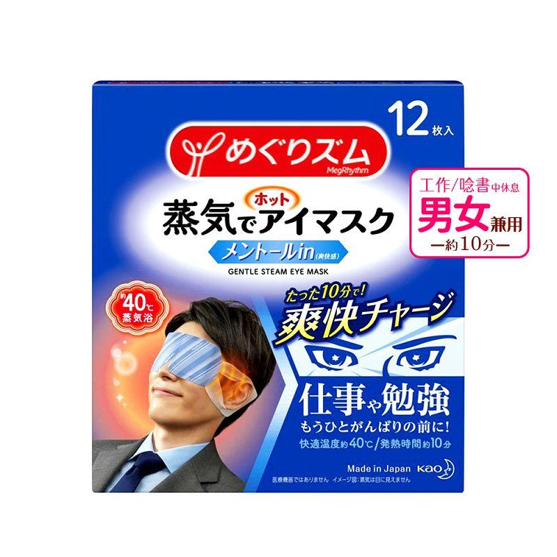 日本KAO花王紓壓/舒緩蒸氣眼罩12枚入-薄荷X3盒