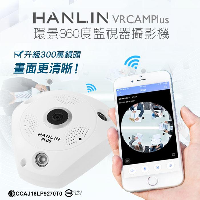 HANLIN-VRCAM(Plus) 升級300萬鏡頭-全景360度語音監視器1536p