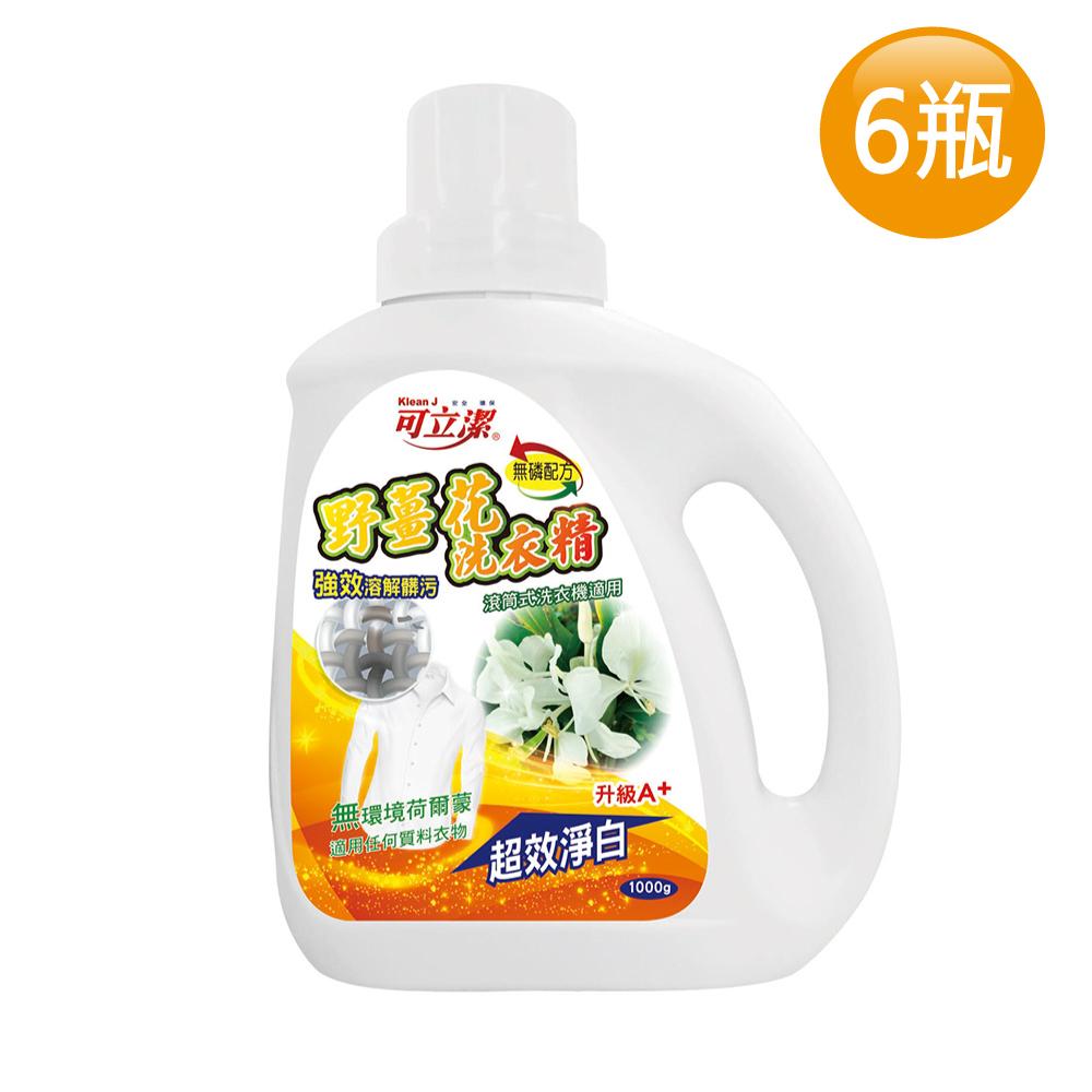 【可立潔】野薑花洗衣精X6瓶(1000g/瓶)