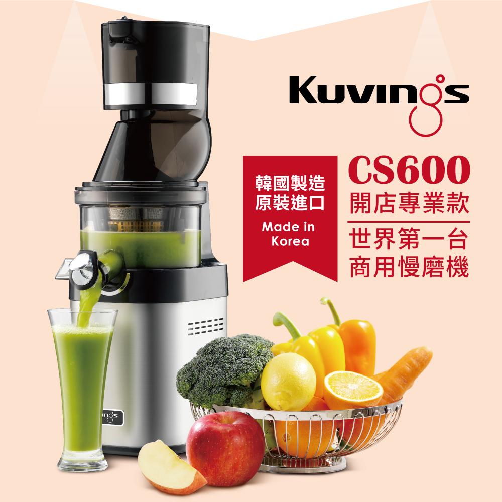 韓國Kuvings慢磨機-慢速擰壓全汁機CS600-旗艦專業型(公司貨)