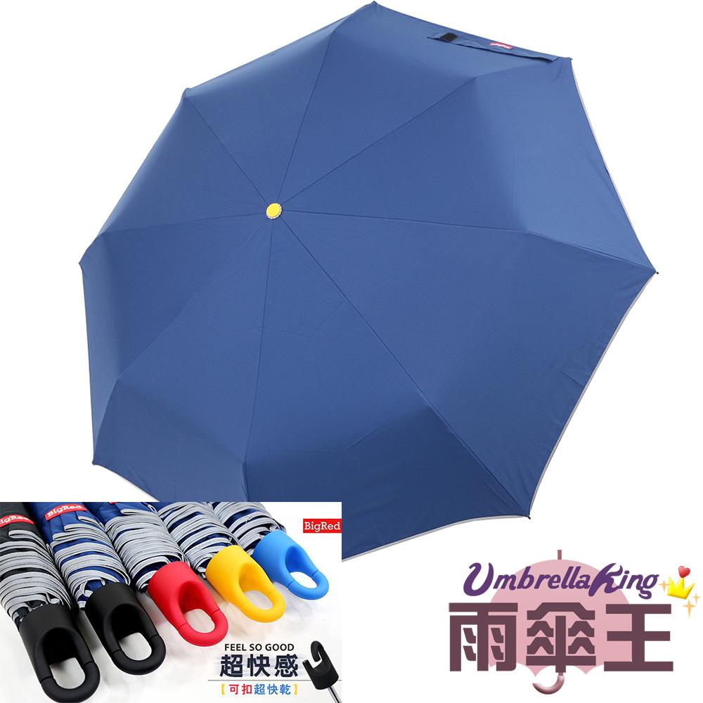 【雨傘王】BigRed 超快感【可扣版】-藍布黃扣(終身免費維修)