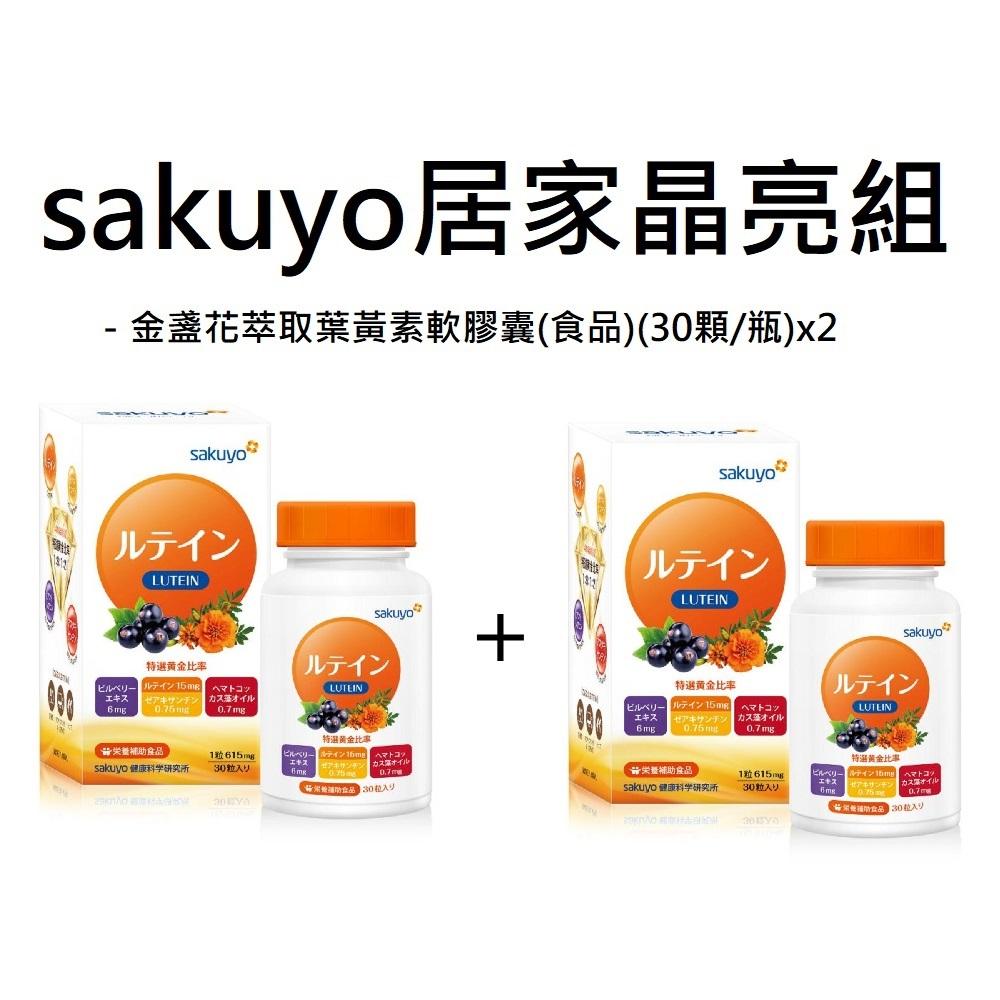 sakuyo 居家晶亮組-金盞花萃取葉黃素軟膠囊(食品)(30顆/瓶)x2瓶