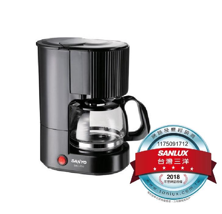 超低價!! 台灣三洋SANLUX咖啡機SAC-P30