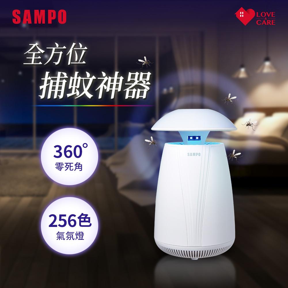 SAMPO聲寶 家用型吸入式UV捕蚊燈(可當氣氛燈) ML-JB07E