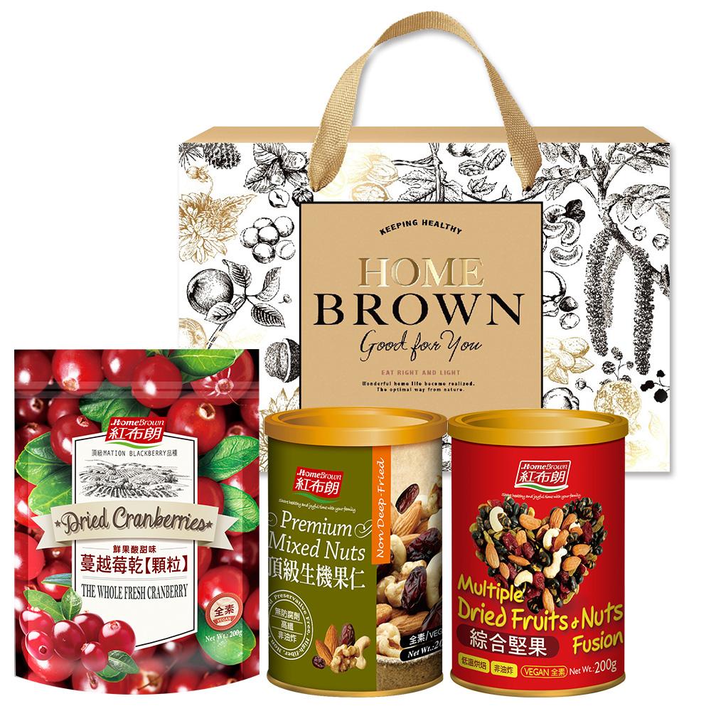 【紅布朗】品味饗食禮盒(頂級生機果仁+綜合堅果+蔓越莓乾)堅果禮盒/送禮推薦/伴手禮