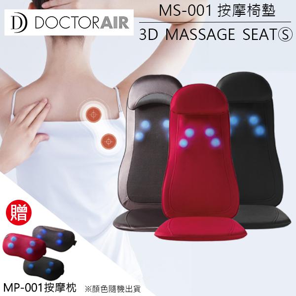 加贈原廠按摩枕 DOCTOR AIR 3D按摩椅墊 (黑色 ) MS-001 日本熱銷 立體3D按摩球 公司貨 保固一年