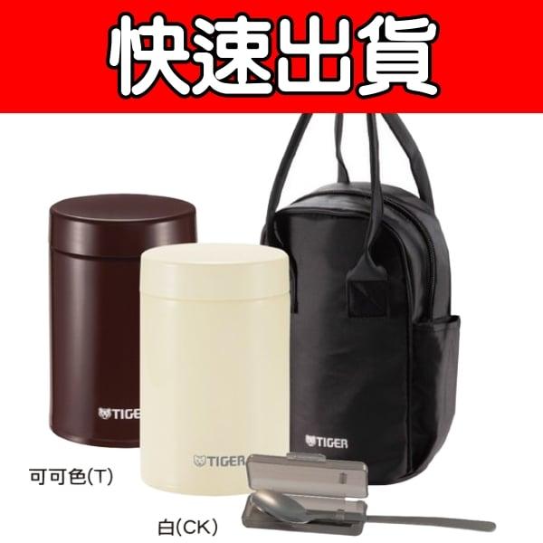 【TIGER虎牌】750cc不鏽鋼真空食物罐 (MCJ-A075)-白色