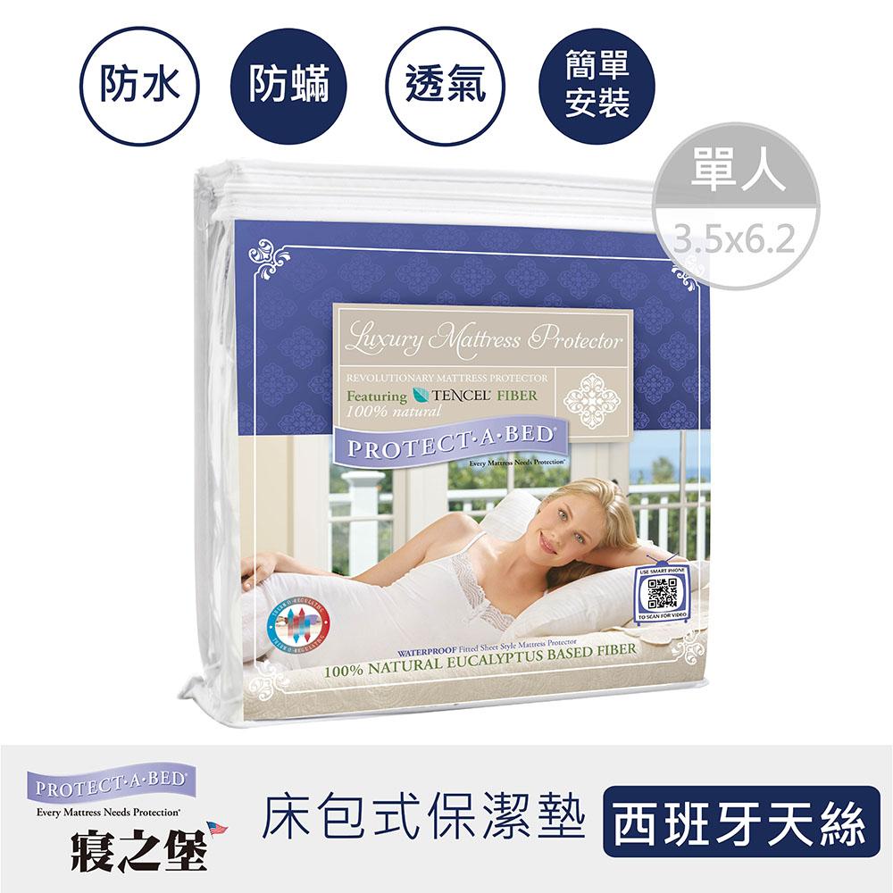 【美國寢之堡】西班牙天絲床包式保潔墊-單人