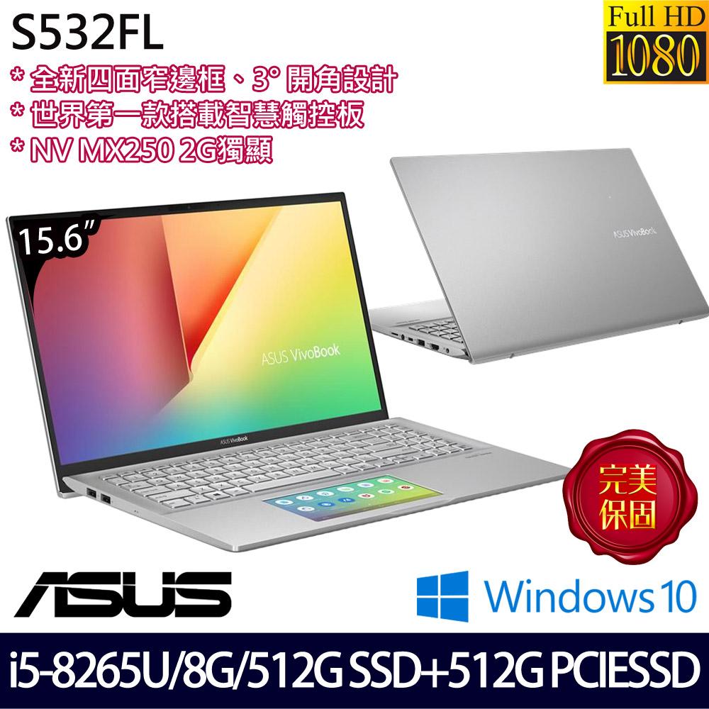 【硬碟升級】《ASUS 華碩》S532FL-0052S8265U(15.6吋FHD/i5-8265U/8G/512G+512G PCIESSD/MX250)