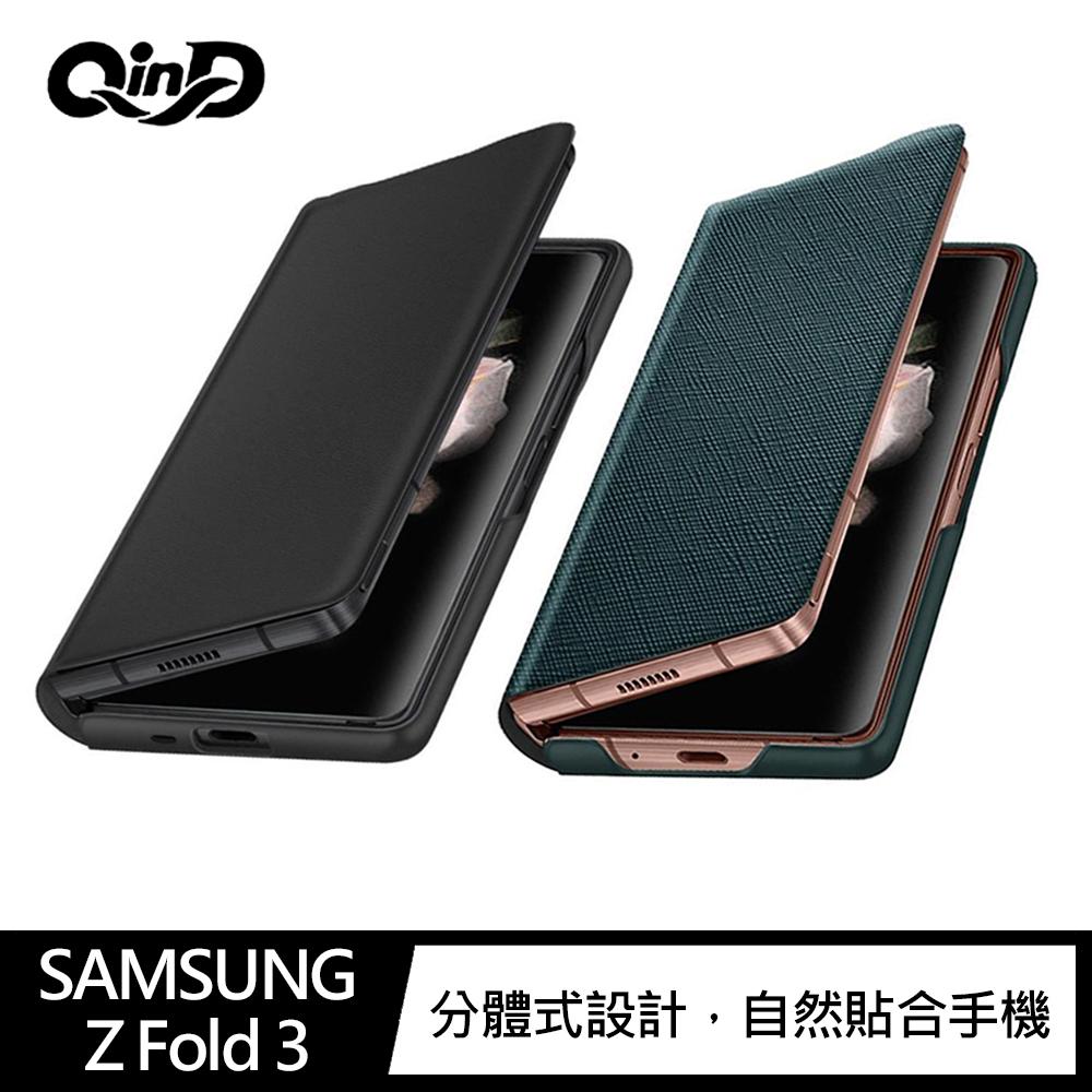 QinD SAMSUNG Galaxy Z Fold 3 真皮保護套(素黑)