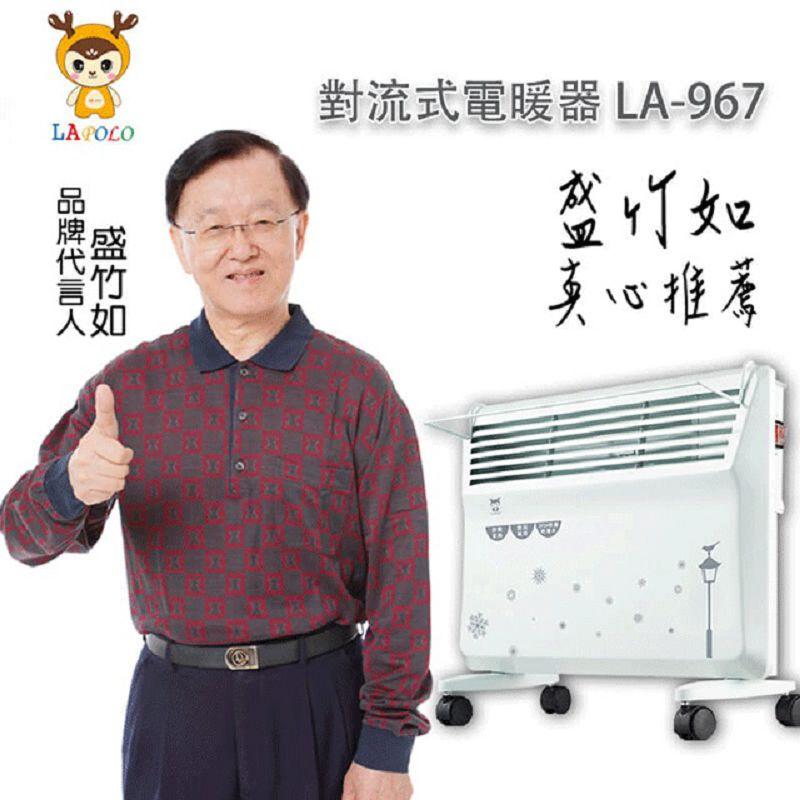 LAPOLO 對流式電暖器 LA-967