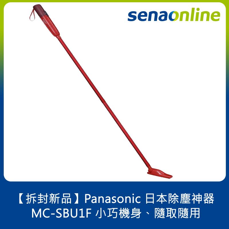 【拆封新品】Panasonic 日本除塵神器 MC-SBU1F