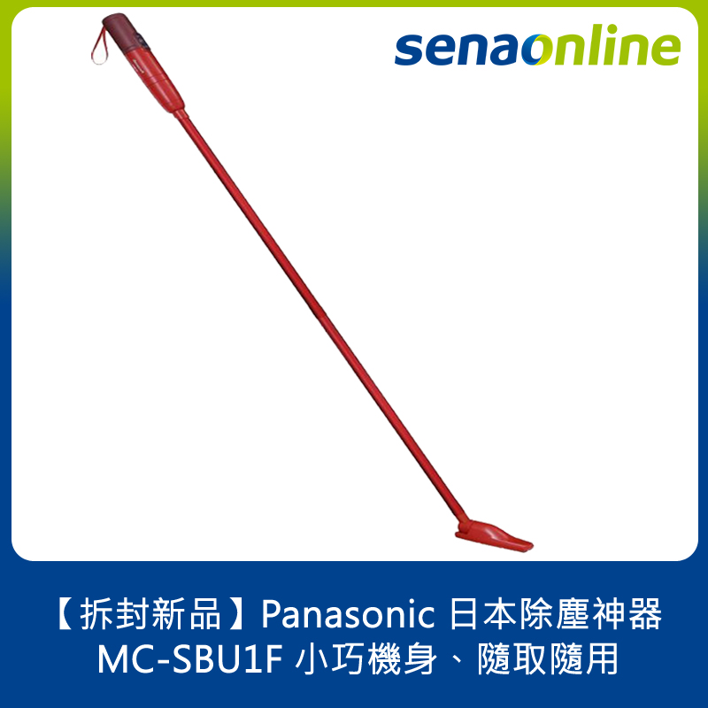 Panasonic 日本除塵神器 MC-SBU1F