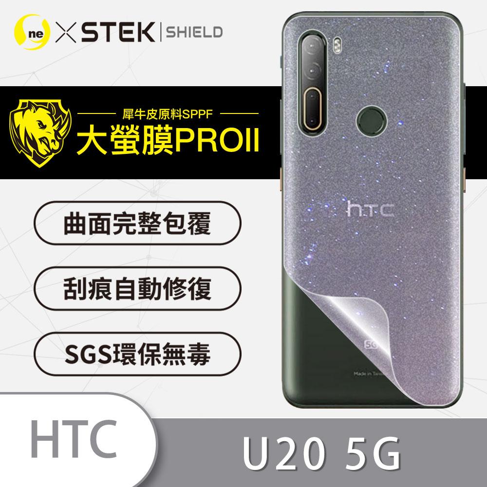 【大螢膜PRO】HTC U20 5G 手機背面保護膜 閃亮鑽石款 超跑犀牛皮抗衝擊 MIT自動修復 防水防塵