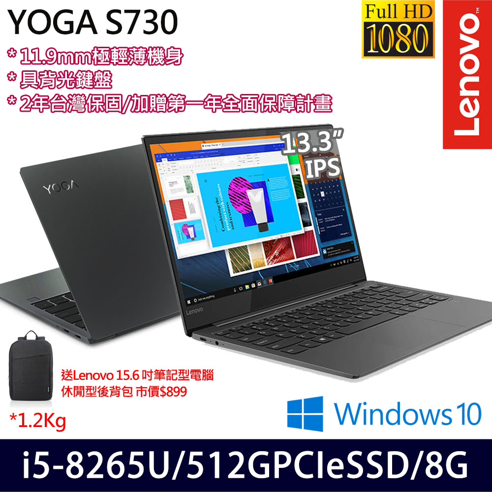 《Lenovo 聯想》YOGA S730 81J0006YTW(13.3吋FHD/i5-8265U/8G/512GB PCIe SSD/Win10/兩年保)