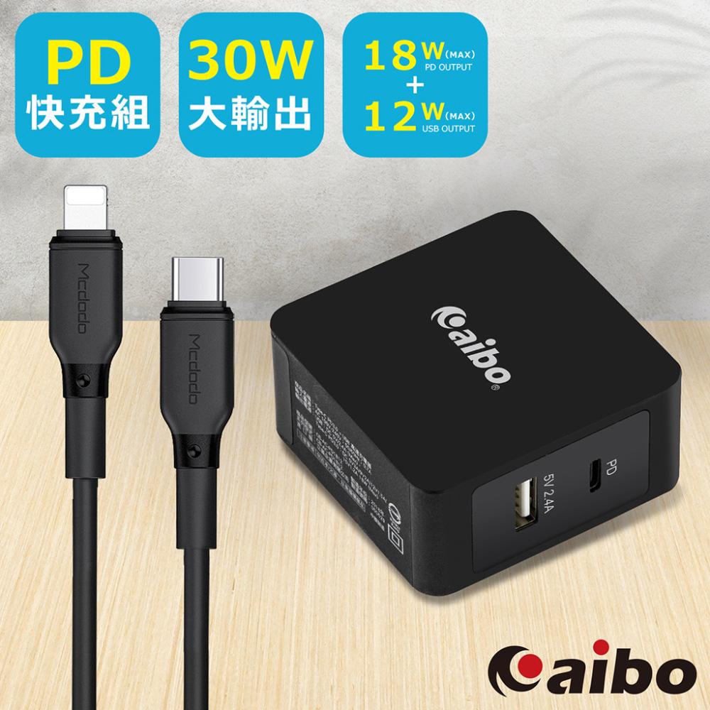 aibo PD快充組 30W充電器+8Pin/Type-C PD快充線(1.2M)-8PIN黑色組
