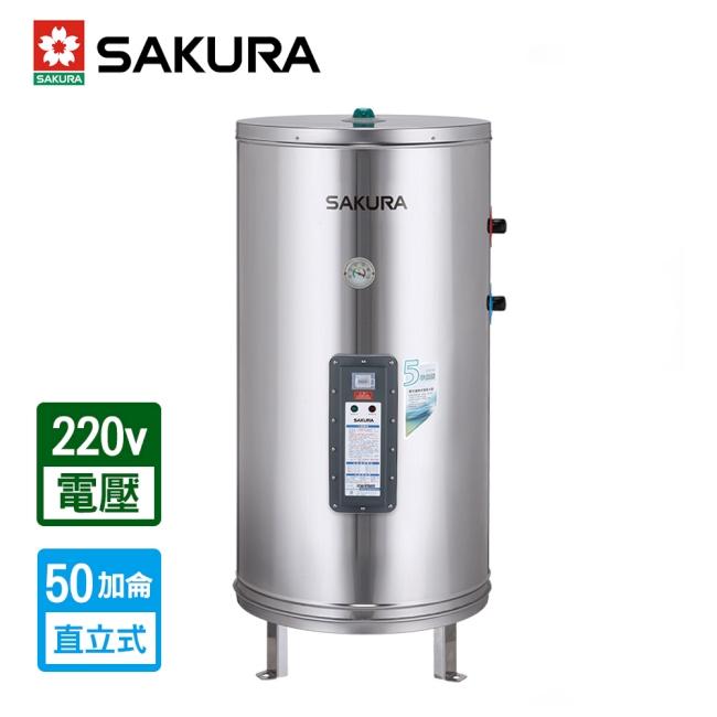 櫻花牌 50加侖儲熱式電熱水器 EH-5000S6 限北北基配送