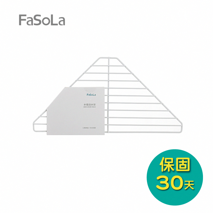 FaSoLa 多功能水槽三角瀝水架