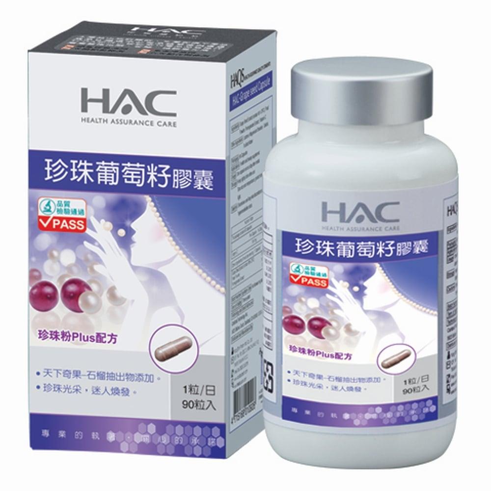 永信HAC-珍珠葡萄籽膠囊(90粒/瓶)