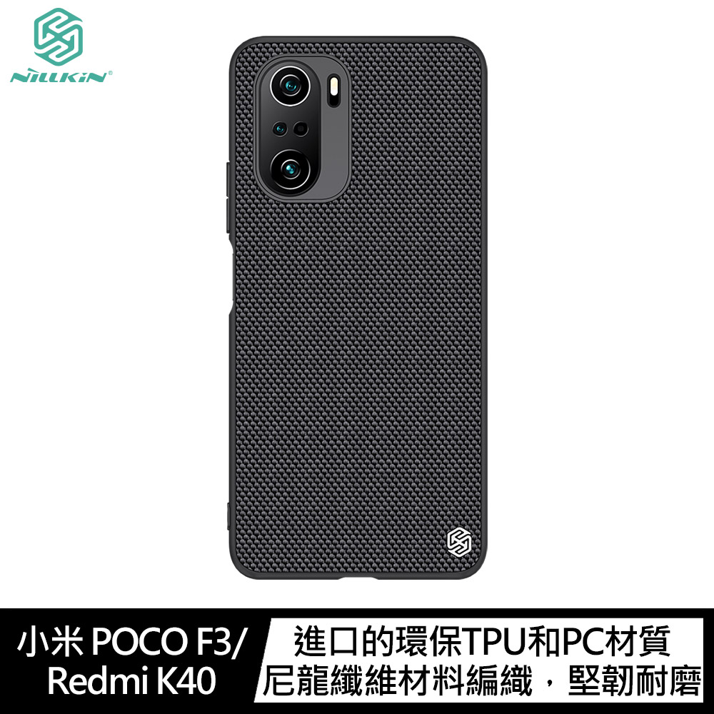 NILLKIN 小米 POCO F3/Redmi K40 優尼保護殼(黑色)