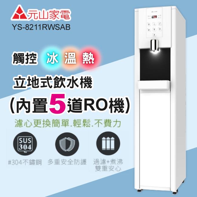 【元山】立地型RO濾淨式冰溫熱飲水機(含基本安裝) YS-8211RWSAB