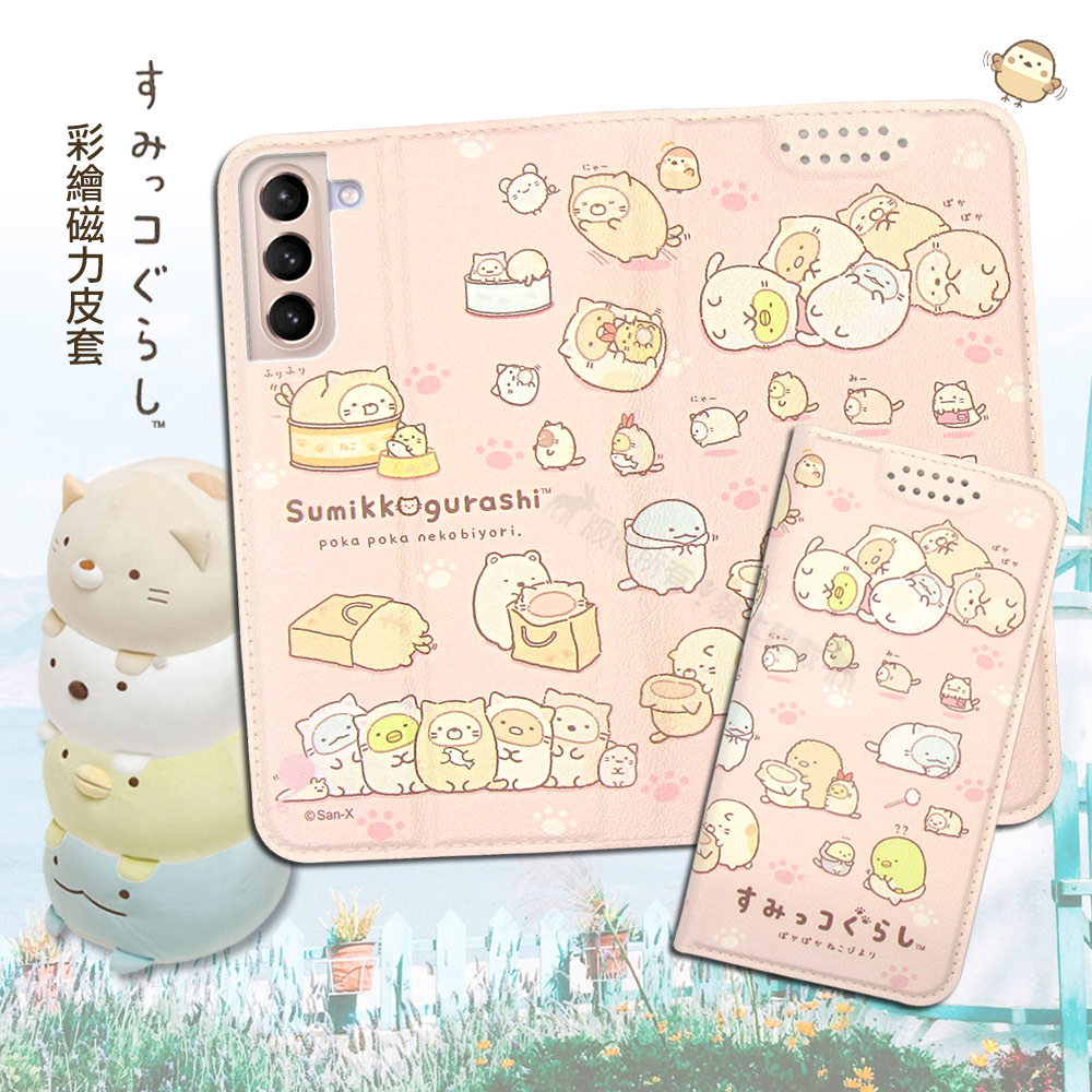 SAN-X授權正版 角落小夥伴 三星 Samsung Galaxy S21 5G 彩繪磁力皮套(貓貓)