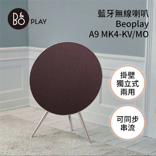 B&O Play BeoPlay 藍牙 wif 無線藍芽喇叭 A9 MK4 咖啡紫