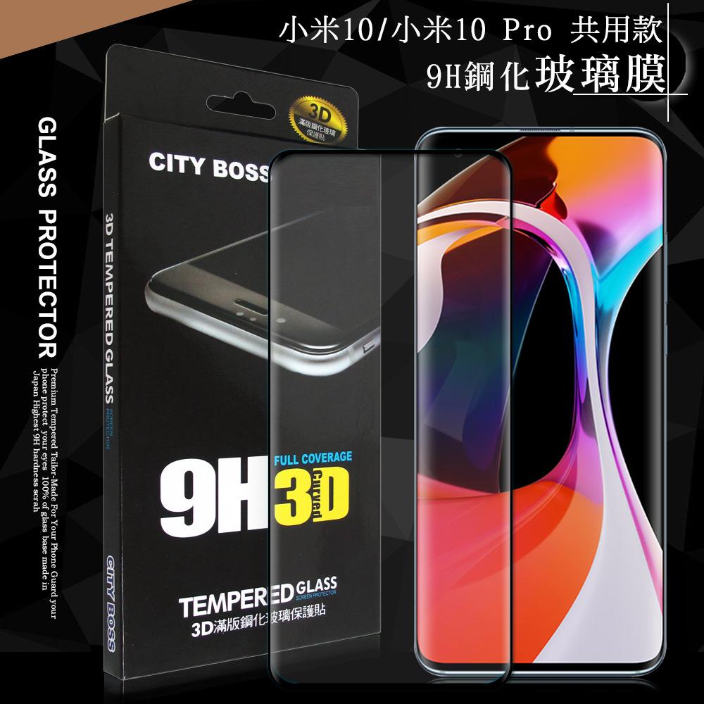 全膠貼合 CITY BOSS 小米10/小米10 Pro 共用款 3D滿版疏水疏油9H鋼化頂級玻璃膜(黑)