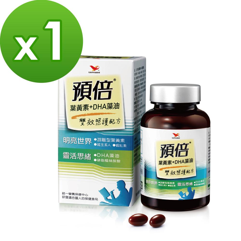 【統一】預倍葉黃素+DHA藻油膠囊 60顆*1罐