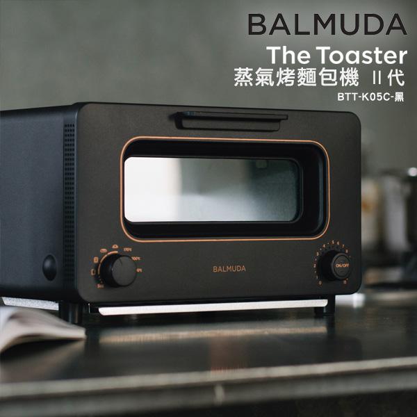 BALMUDA 百慕達 The Toaster K05C 黑色 蒸氣烤麵包機 蒸氣水烤箱 日本必買百慕達 公司貨 保固一年