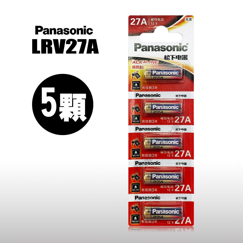 Panasonic國際牌 LRV27A 27A A27 MN27 高性能12V鹼性電池(5顆入) 吊卡包裝