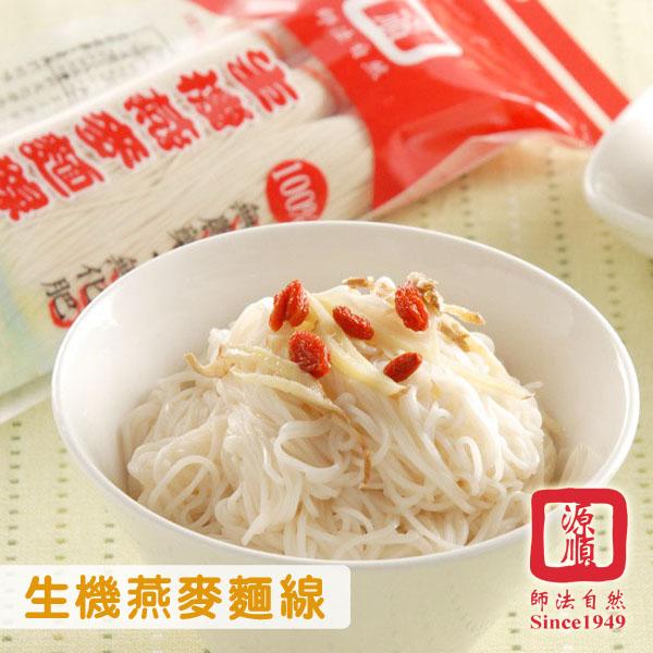 預購《源順》生機燕麥麵線(230公克/包,共四包)