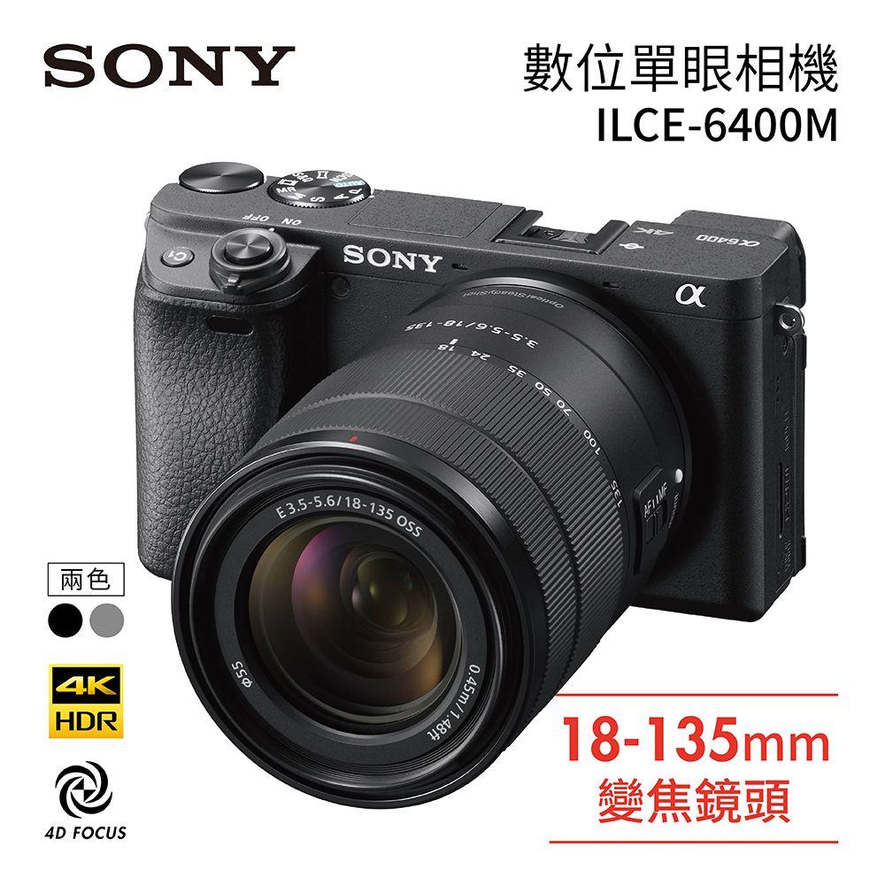 【SONY 索尼】a6400 可交換鏡頭式數位相機 數位單眼相機 ILCE-6400M 黑色