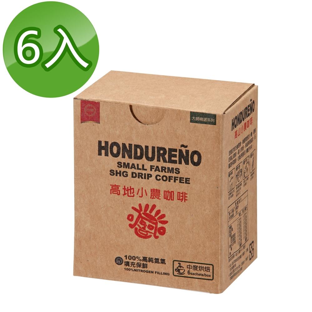 【台糖】宏都拉斯高地小農濾掛式咖啡6入/盒(6盒/組)