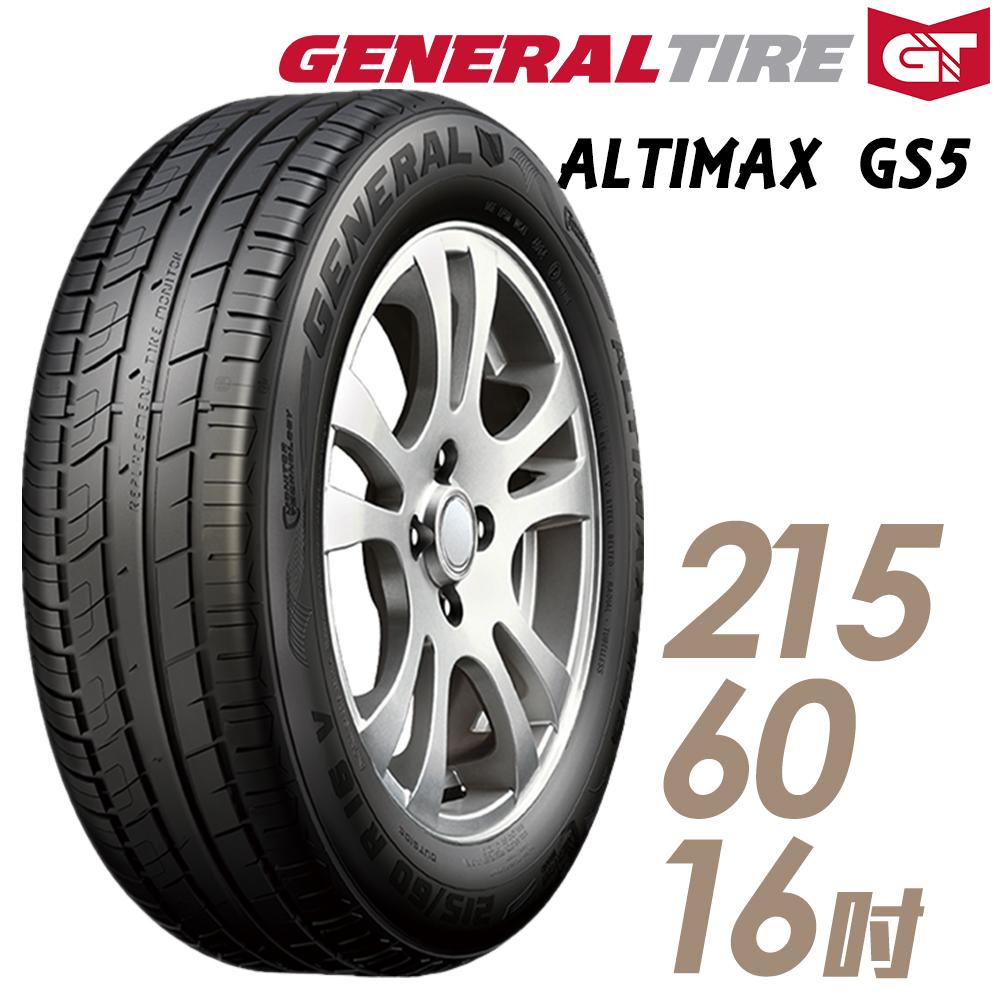 【General Tire 將軍】AltiMax GS5-2156016吋 95V【車麗屋】