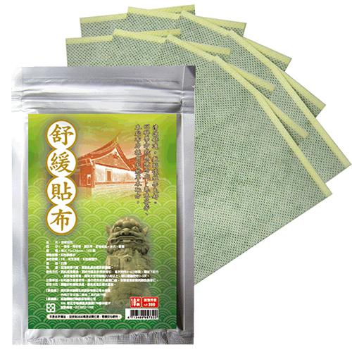 【GMP奈米製藥】添加一條根 舒緩貼布(10片/包)