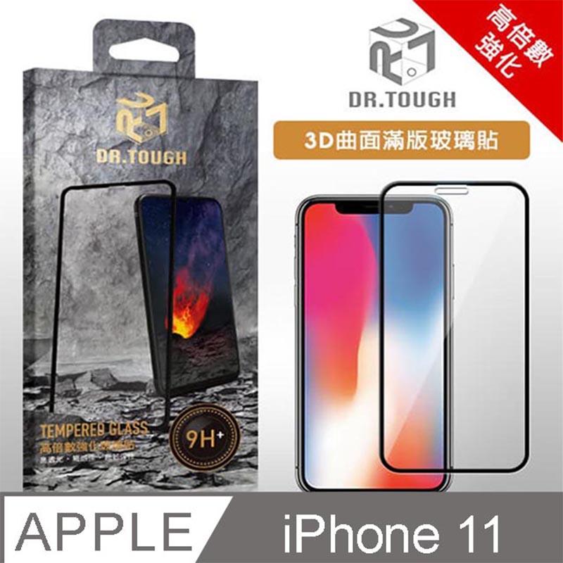 DR.TOUGH硬博士 iPhone 11 3D曲面滿版強化玻璃保護貼