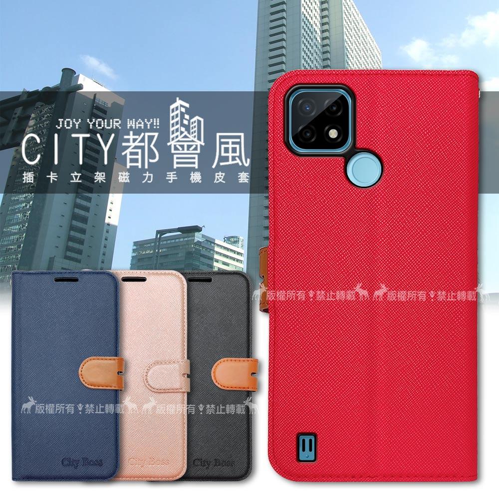 CITY都會風 realme C21 插卡立架磁力手機皮套 有吊飾孔(奢華紅)