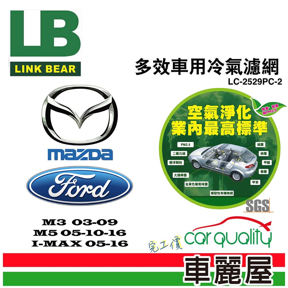 【LINK BEAR】防疫必備 抗菌專用 冷氣濾網LINK醫療級 馬3/馬5/I-MAX LC-2529PC-2【車麗屋】