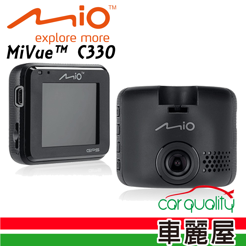 Mio C330 大光圈行車紀錄器 1080P (贈16G記憶卡+3孔擴充)【車麗屋】