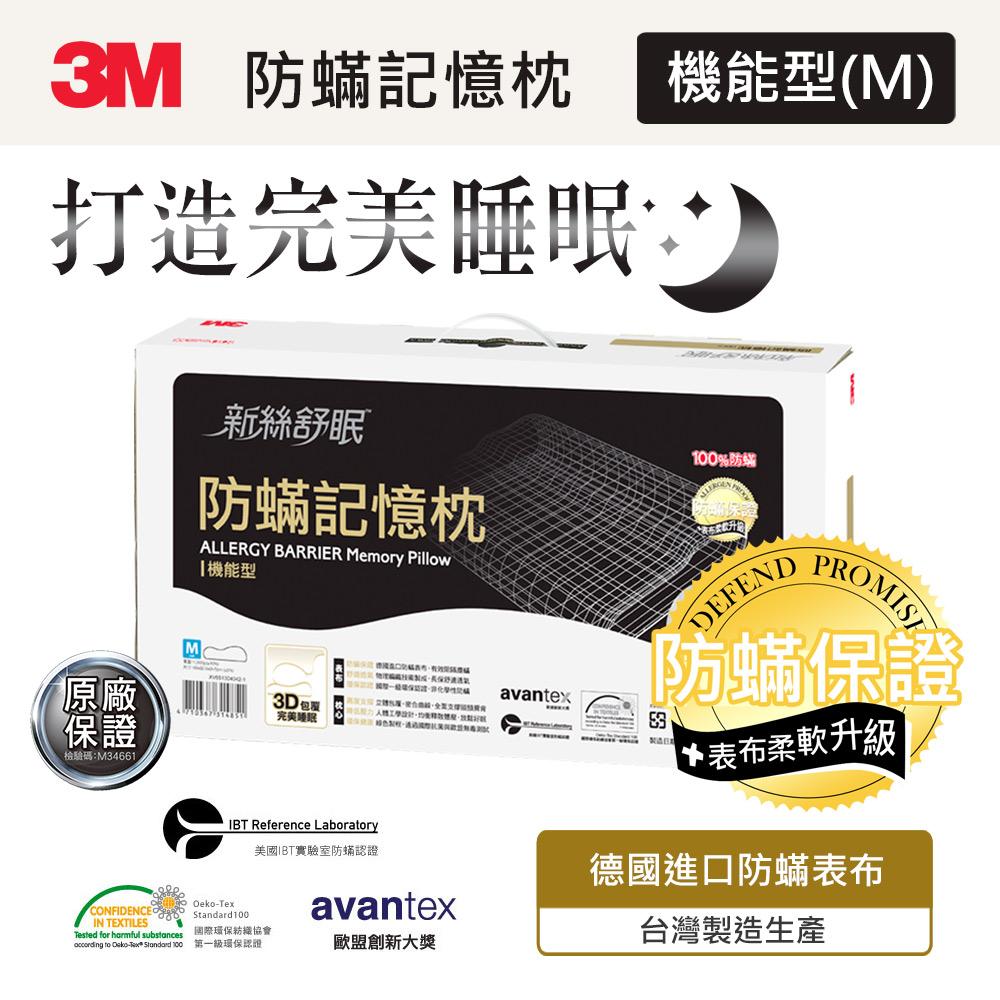 【3M】防螨記憶枕(機能型/M)