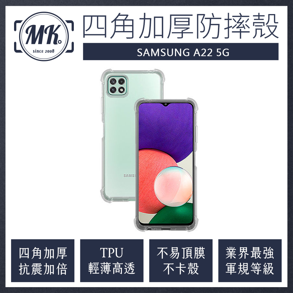 三星Samsung A22 5G 四角加厚軍規等級氣囊防摔殼 氣墊空壓保護殼